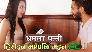 धमला पत्नी हिरोइन भएपछि भइन् HOt || Ramailo छ with Utsav Rasaili || Aliza Gautam