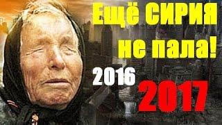 Ванга Предсказания 2016 сбываются ? Россия Украина Сирия