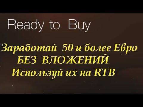 Ready To Buy Торговая площадка нового поколения Как заработать и использовать CU на RTB