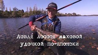 Ловля лосося маховими вудилищем по-японськи!...