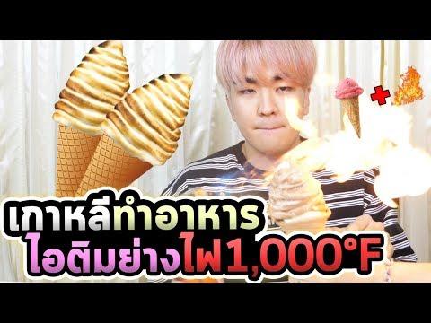 ไอศครีมย่างไฟ!!! อันเเรกในประเทศ!!! #เกาหลีทำอาหาร