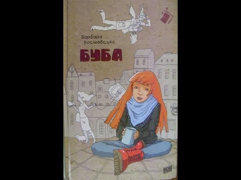 Буба. Барбара Космовська. Аудіокнига. 1-10 розділ