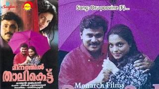 Oru poovine (F) - Meenathil Thaalikettu