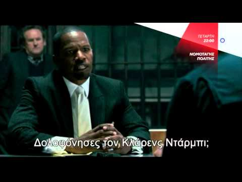 ΝΟΜΟΤΑΓΗΣ ΠΟΛΙΤΗΣ (LAW ABIDING CITIZEN) - trailer