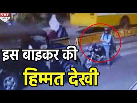 Bhopal के इस Biker ने दिखाई हिम्मत, Block कर दिया Wrong Side SUV का रास्ता
