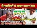 योगी सरकार ने लिया फैसला | Shikshamitra Latest news Today in hindi | Breaking News Shiksha Mitra