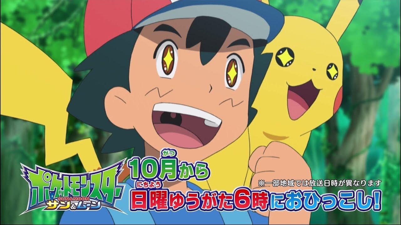 公式】アニメ「ポケットモンスター サン&ムーン」の放送時間が変更に