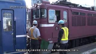 ARSGW-0148F0506 寝台特急日本海、函館へ