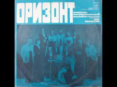"""ВИА """"Оризонт"""" - диск-гигант №1 (1978)"""