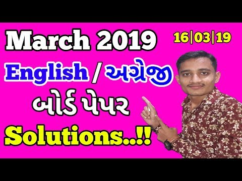 March 2019 English Paper Solution Std 10 | Std 10 English  Paper Answer Key 2018 | Std 10 English