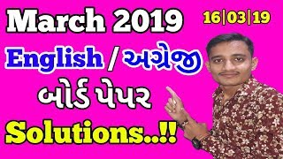 March 2019 English Paper Solution Std 10 | Std 10 English  Paper Answer Key 2018 | Std 10 English