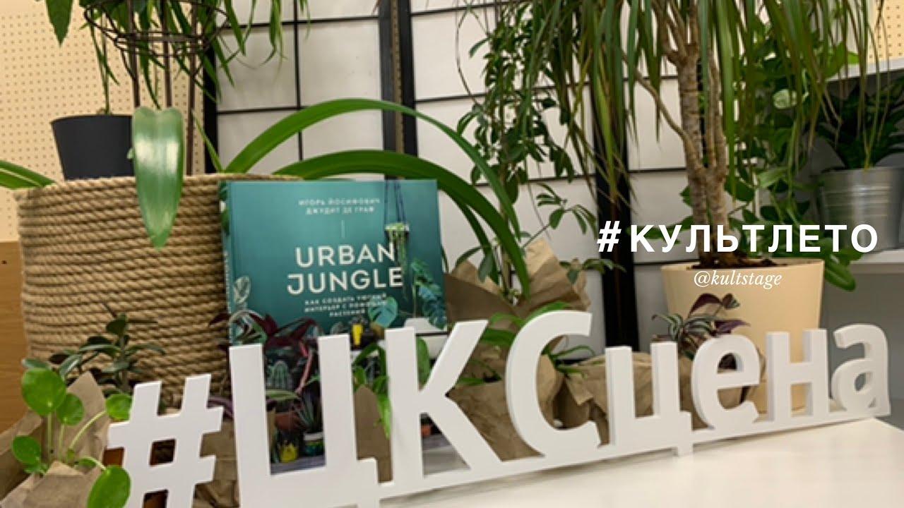 Urban Jungle- как стиль жизни!          Привет новая неделя с @kultstage.