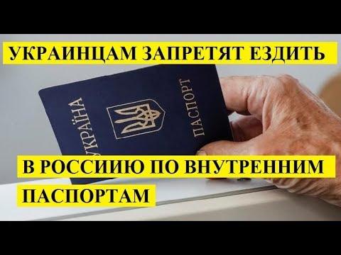 Украинцам запретят ездить