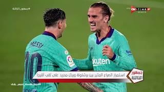 جمهور التالتة - جولة في الملاعب الأوروبية وتحليل لأهم المباريات مع أحمد عز وتامر بدوي