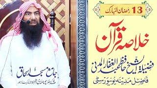 Khulasa-e-Quran | 13 Ramadan | Hafiz Abdul Gaffar Al Madni |