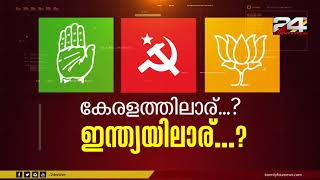 Election Special   24 News