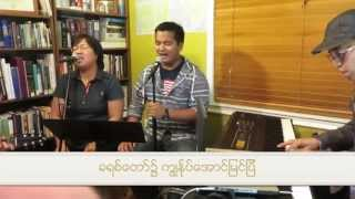 God is Able - Burmese Acoustic Version