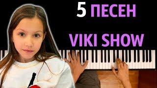 5 ПЕСЕН VIKI SHOW (СБОРНИК) ● караоке   PIANO_KARAOKE ● ᴴᴰ + НОТЫ & MIDI