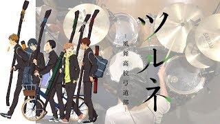 『ツルネ —風舞高校弓道部—』OP「Naru」(ラックライフ)  【FULL】叩いてみた。/Tsurune OP Naru Lucklife Full size Drum cover