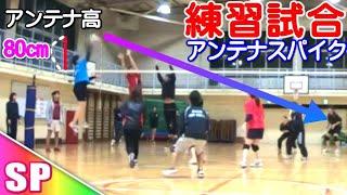 special 練習試合#13-5 アンテナ高さからスパイク/ツーセッターで常に攻撃を意識【男女混合バレーボール】 Men and Women Mixed Volleyball