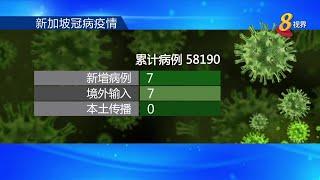 【冠状病毒19】本地新增七起输入型病例 连续15天无本土病例 - YouTube