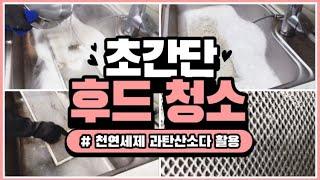 꿀팁! 초간단 10분 가스레인지 후드 청소! (Feat…