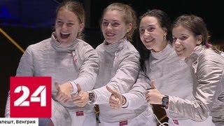 Российские саблистки завоевали золото на чемпионате мира по фехтованию - Россия 24