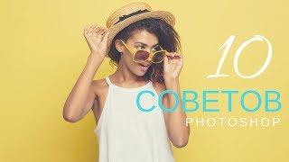 10 советов  по работе в Photoshop || Уроки Photoshop