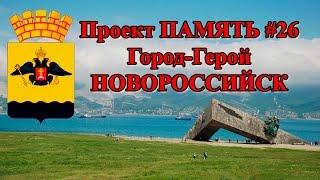 Проект ПАМЯТЬ #26 - Город-Герой НОВОРОССИЙСК. Великая Отечественная война