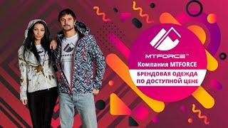Промо ролик впервые от компании MTFORCE