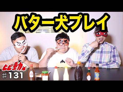 【目隠し】舐めつくせ!利きソースゲーム! デカキン HFU HIPPYのバター犬プレイ♥︎ ひぴ動#131