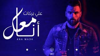 Ali Barakat - Ana Ma3k [ Official Lyric Video ] 2019 \ علي بركات - أنا معك