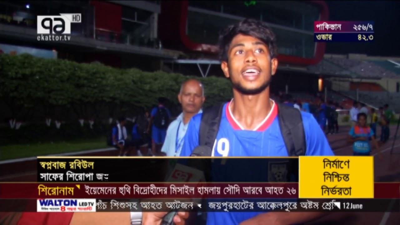 রবিউলের গোলেই বিশ্বকাপের বাছাইপর্বে বাংলাদেশ   খেলাযোগ   Khelajog   Sports  News   Ekattor TV