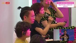 예술가의 작업, 교육을 넘어_종합토론_2017 서울국제창의예술교육심포지엄
