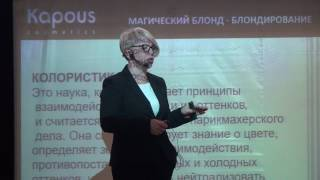 Семинар Kapous Professional 2017 ( Блондирование 1ч )