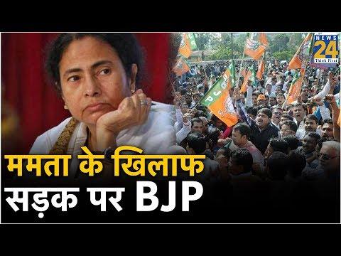 Kolkata में ममता के खिलाफ सड़क पर BJP