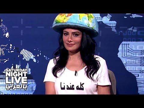 سيدة تملك جينات من كل بلاد الوطن العربي - SNL بالعربي