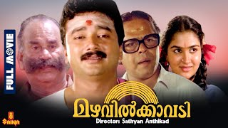 Mazhavilkavadi | Jayaram, Sithara, Urvashi, Innocent - Full Movie
