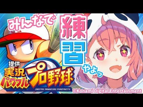 【パワプロアプリ】視聴者さんと練習ミニバトル!!!!【笹木咲/にじさんじ】