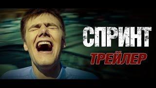 СПРИНТ (2015) Трейлер HD