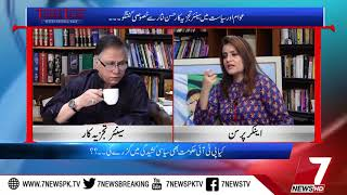 Table Talk With Fatima Saif 03 August 2018 |7News|