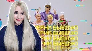 РЕАКЦИЯ НА ЯнГо - Верни бывшую (премьера клипа)