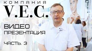 Компания V.E.C. видео презентация ч.3.