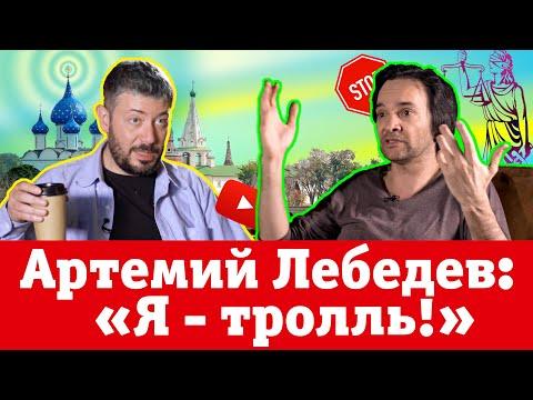 Лебедев: «Я – тролль!»