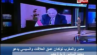 الحياة الآن - مصر والمغرب تؤاكدان عمق العلاقات ولا يوجد أزمة والسيسي يدعو محمد السادس لزيارة مصر