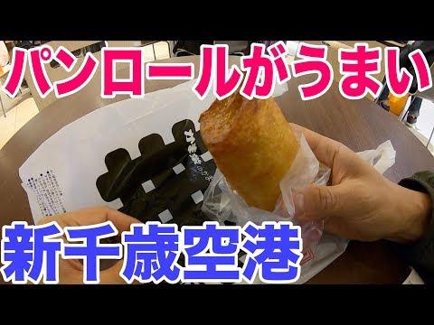 【新千歳空港グルメ一人飯】北海道でも大人気のかま栄のパンロールを食べる