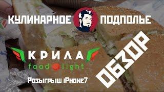 [Обзор] Доставка еды Крила (Wings) г. Киев. Выиграй IPHONE 7!