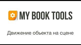 MyBookTools - 3 видео урок «Движение объекта на сцене»