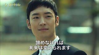 シグナル」公式サイト:http://www.cinemart.co.jp/signal/ 韓国ドラマ...
