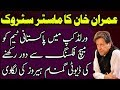 Imran Khan Met Pakistani Cricket Team Before The World Cup